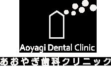 あおやぎ歯科クリニック